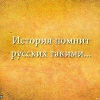 Кто такие русские? фото