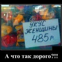 А что так дорого?! фото приколы