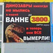 Динозавры никогда не мылись фото приколы