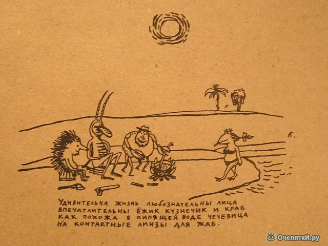 Реальность в карикатурах 1