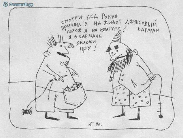 Реальность в карикатурах 5