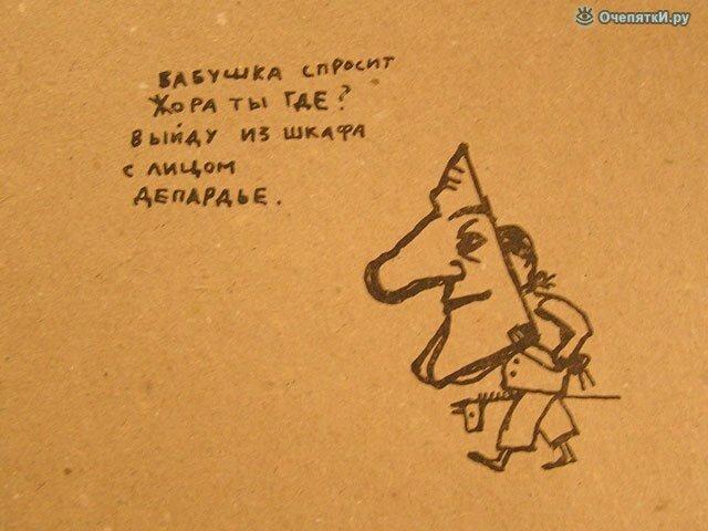 Реальность в карикатурах 8
