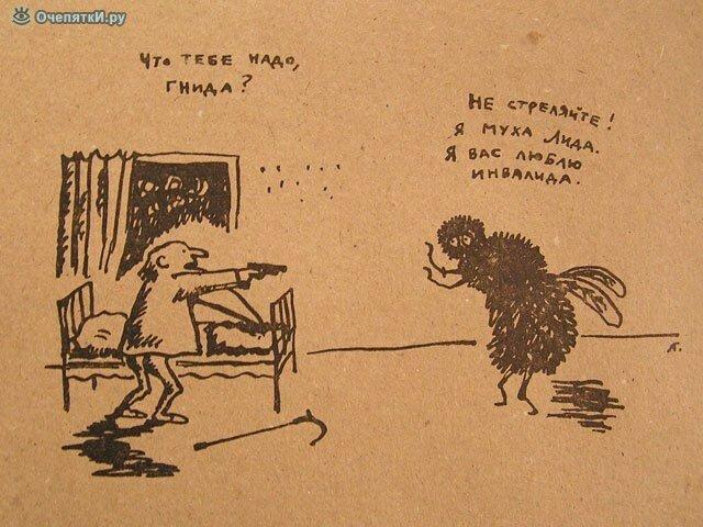 Реальность в карикатурах 9