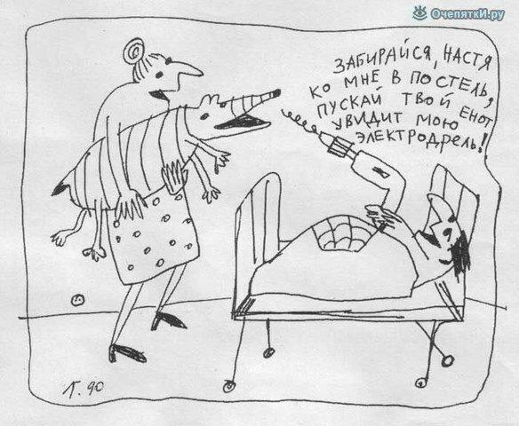 Реальность в карикатурах 12