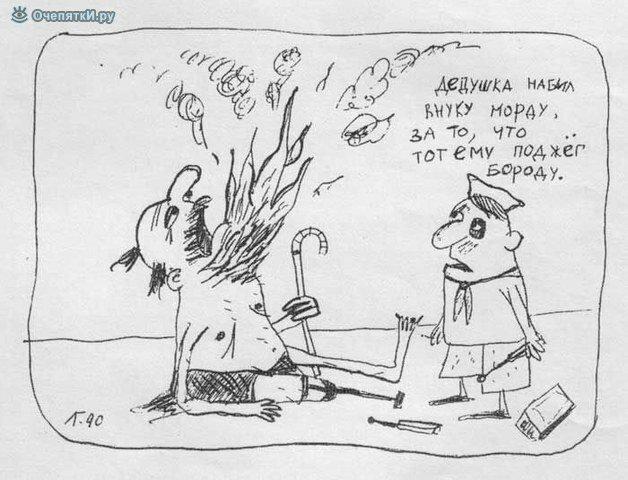 Реальность в карикатурах 18