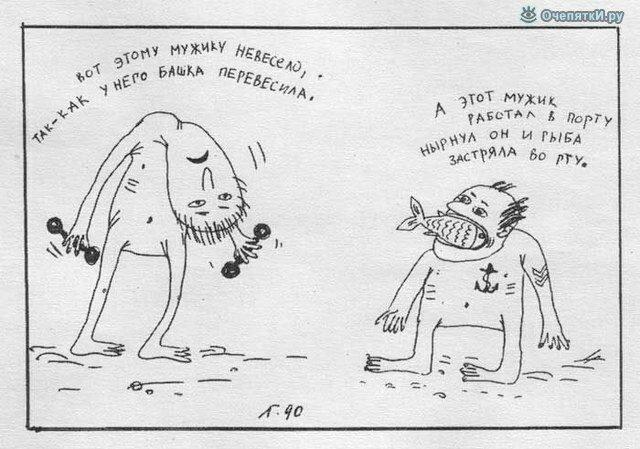 Реальность в карикатурах 19