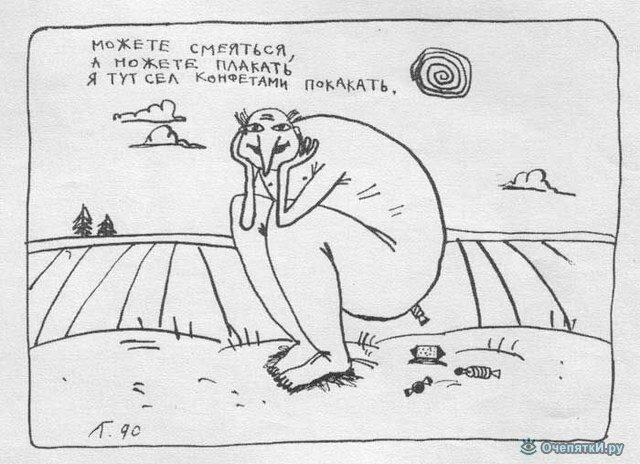 Реальность в карикатурах 20