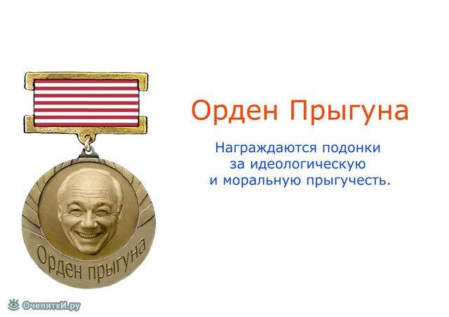 Ордена и медали нашего времени 10