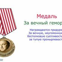 Ордена и медали нашего времени