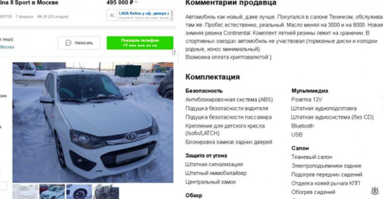 Смешные объявления о продажах авто 0