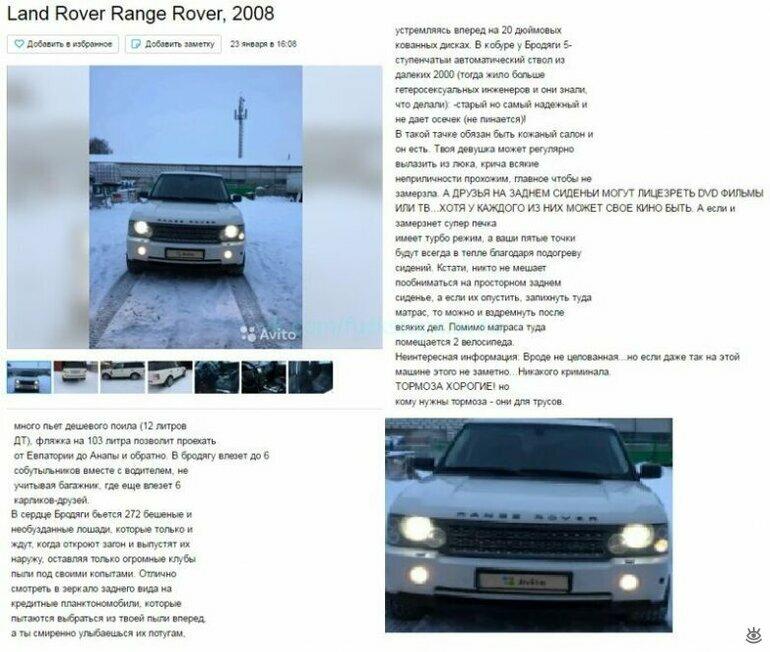 Смешные объявления о продажах авто 1