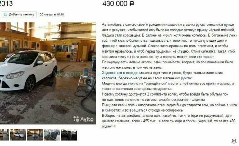 Смешные объявления о продажах авто 2
