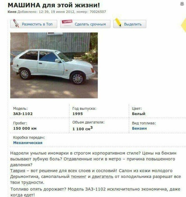 Смешные объявления о продажах авто 3