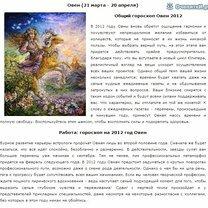 Фото приколы Гороскоп 2012 (25 фото)