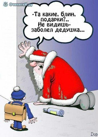 Карикатуры в новый 2012 год 0