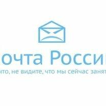 Что такое почта России