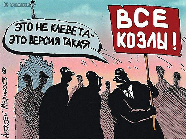 Политические карикатуры 18