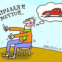 Жизненные карикатуры и комиксы