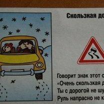 Правила дорожного движения в стихах смешных фото приколов