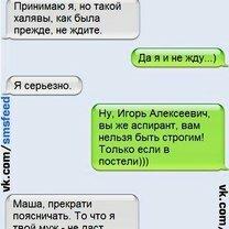 Прикольная подборка СМС-сообщений