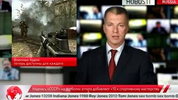 Игровой симулятор для русской армии смотреть видео прикол - 1:51