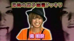 Ужастик по-японски смотреть видео прикол - 10:59
