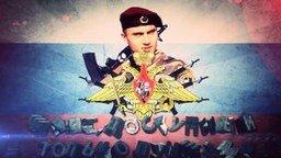 Правильная реклама российской армии смотреть видео прикол - 0:59