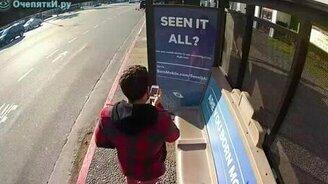 Неожиданности возле остановки смотреть видео прикол - 1:28