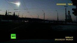Русский метеорит - скоро в кинотеатрах смотреть видео прикол - 1:47