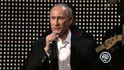 Смотреть Путин на музыкальном шоу