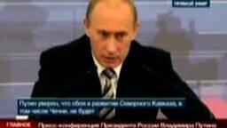 Слово Путину смотреть видео прикол - 1:10