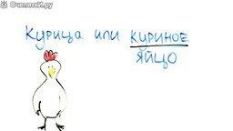 Смотреть Курица или яйцо?