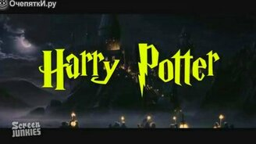 Честный трейлер о Гарри Поттере смотреть видео прикол - 3:39