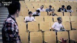 Смотреть Типичный студент на экзамене