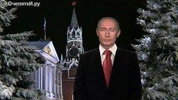 Поздравление Путина - 2014 смотреть видео прикол - 0:33