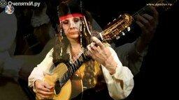 Пираты Карибского моря на гитаре смотреть видео - 1:34