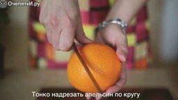 Хороший способ чистки апельсина? смотреть видео - 0:35