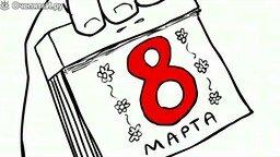 Смотреть Три богатыря и 8 Марта