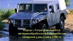 Русский Хаммер смотреть видео прикол - 3:47