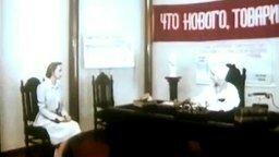 На приёме у психиатра смотреть видео прикол - 3:30