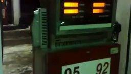 Обман на автозаправке смотреть видео прикол - 0:53
