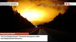 Смотреть Огненная вспышка в небе над Свердловской областью