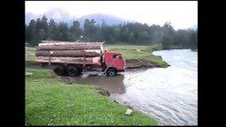 Лесовоз преодолевает реку смотреть видео прикол - 0:52