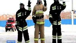 Поздравление от иркутских пожарных