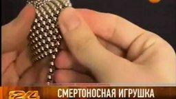 Неокуб - опасная игрушка смотреть видео - 4:31