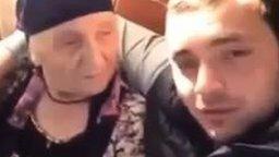 Хотел снять себя с бабушкой смотреть видео прикол - 0:15
