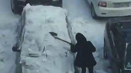 Очистка авто от снега лопатой смотреть видео прикол - 1:32