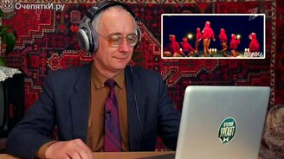 Смотреть Старшее поколение о клипе Бьянки