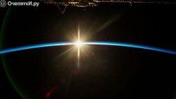 Взгляд на восход солнца из космоса смотреть видео - 0:50