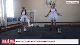 Смотреть Хрупкие девушки жонглируют гирями